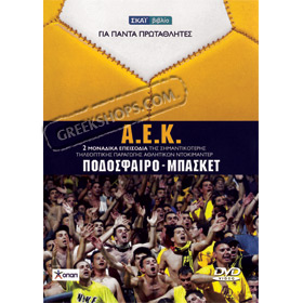 History of the Greek Sports Team A.E.K. Documentary DVD