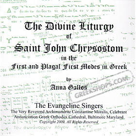 Divine Liturgy of Saint John Chrysostom in Greek, Anna Gallos