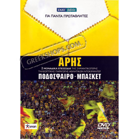 History of the Greek Sports Team Aris Documentary DVD