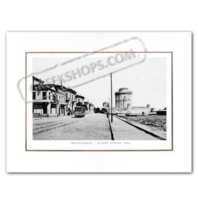 Vintage Greek City Photos Macedonia - Salonica, Thessaloniki White Tower Port view (1902)