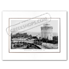 Vintage Greek City Photos Macedonia - Salonica, White Tower Lefkos Pirgos (1934)