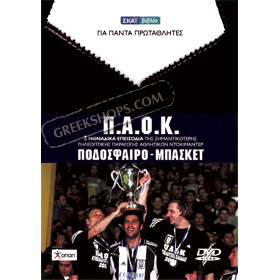 History of the Greek Sports Team P.A.O.K. Documentary DVD