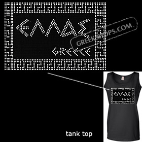 Metal Studded Tank Top - Hellas / Greece with Greek Key Motif Style T6670