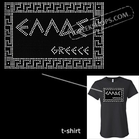 Metal Studded Tshirt - Hellas / Greece with Greek Key Motif Style T6670