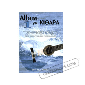 Album - for Guitar Vol. 1