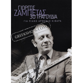Giorgos Zambetas Sheet Music Anthology