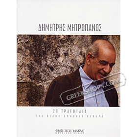 Dimitris Mitropanos 20 Song Sheet Music Collection for Piano and Guitar