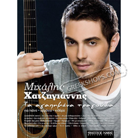 Mihalis Hatzigiannis - Ta Agapimena Tragroudia: For Guitar, Piano, Synthesizer