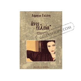 Dimitra Galani - Ano Telia - Books on Music