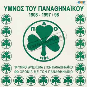Panathinaikos PAO Anthem CD