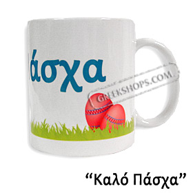 Greek Easter Mug