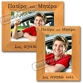 Mother and Father We Love You (or I Love You) 4x6 in. Photo Frame (in Greek)