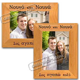 Godmother and Godfather We Love You (or I Love You) 5x7 in. Photo Frame (in Greek)