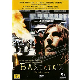 O Vasilias DVD (PAL/Zone 2)