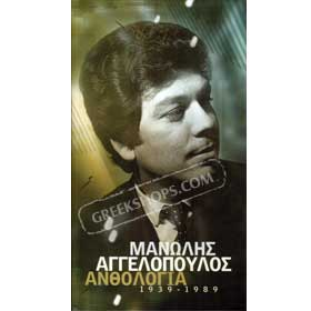 Manolis Aggelopoulos, Anthology 4-CD set
