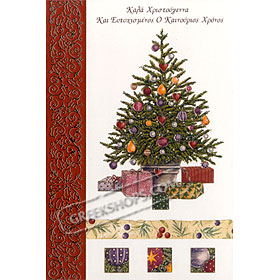 GreekShops.com : Greek Products : Christmas Cards : Merry ...