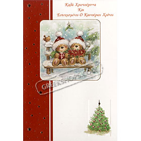 Greekshops greek products christmas cards merry christmas merry christmas and happy new year greeting card in greek m4hsunfo Choice Image