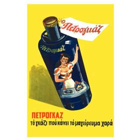 Vintage Greek Advertising Posters - Petrogas 1950s
