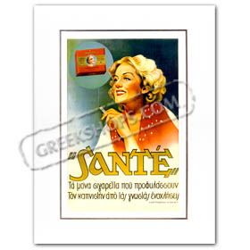 Vintage Greek Advertising Posters - Sante Cigarettes (1950)
