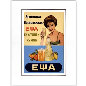 Vintage Greek Advertising Posters - Epsa Natural Juices & Soft Drinks (1950s)