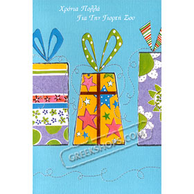 Greekshops greek products special occasion cards happy happy birthday or nameday greeting card in greek m4hsunfo Choice Image