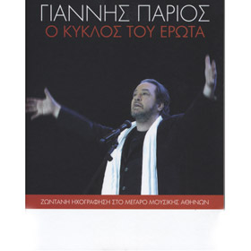 O kyklos tou Erota (2 CD set), Giannis Parios