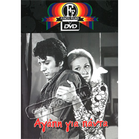 Agapi Gia Panta / Love Forever DVD (PAL w/ English Subtitles)