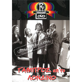 Gabros Ap To Londino DVD (PAL w/ English Subtitles)