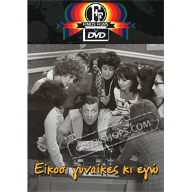 Eikosi Gynaikes Ki Ego / Twenty Women and I DVD (PAL w/ English Subtitles)