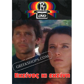 Ekeinos Ki Ekeini / He and She DVD (PAL w/ English Subtitles)