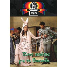 Ena Ippotis Gia Ti Vasoula / A Knight for Vasoula DVD (PAL w/ English Subtitles)