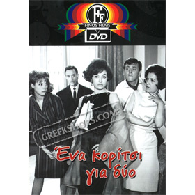 Ena Koritsi Gia Dyo / A Girl for Two DVD (PAL w/ English Subtitles)