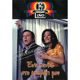 En Tagks Sto Krevati Mou DVD (PAL w/ English Subtitles)
