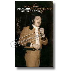 Manolis Aggelopoulos, I Kardia Tou Tsigganou - 4 CD Collection