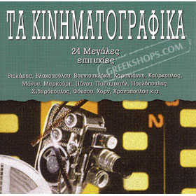 Kinimatografika Classic Greek Movie Songs (2CDs)