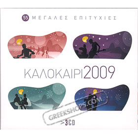 Kalokeri 2009 - 55 Hits (3cds)