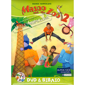 Mazoo and the Zoo 2 (DVD + Song Book) PAL