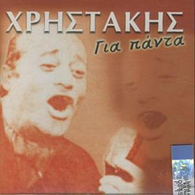 Christakis, Gia Panta CD
