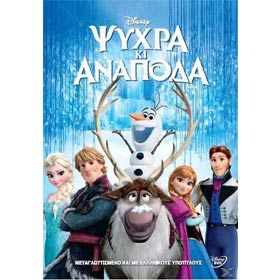Disney :: Psihra kai Anapoda (Frozen ) in Greek,  (PAL/Zone 2 & 5)
