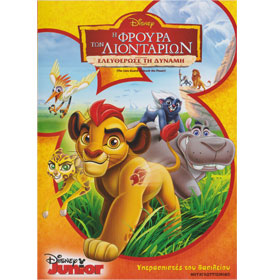 Disney :: I Froura ton Liontarion - Eleftherose ti Dynami ( Unleash the Power), In Greek PAL / Zone
