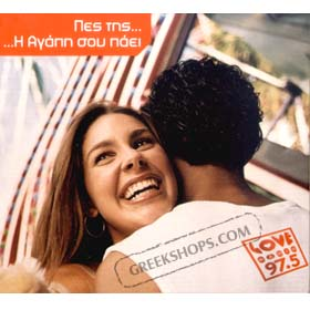 Love Radio 97.5 - Pes Tis H Agapi Sou Paei ( 17 Love Songs )