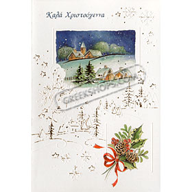 Merry Christmas Greeting Card - in Greek
