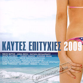 Kaftes Epitihies 2009 -  Summer Hits Compilation