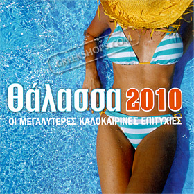 Thalassa Club 2010 , Various Artists