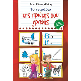 Tetradio Protis Grafis, by Rena Rossi Zairi, In Greek, Ages 5+