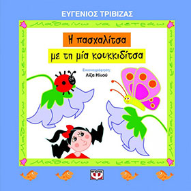 I Pashalitsa me ti mia Koukiditsa, by Evgenios Trivizas, In Greek, Ages 3-6