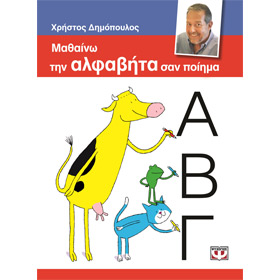 Learning the Greek Alphabet as a poem, by Christos Dimopoulos, In Greek, Ages 5-6