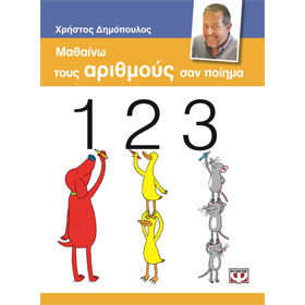 Learning the Numbers in Greek as a poem, by Christos Dimopoulos, In Greek, Ages 5-6