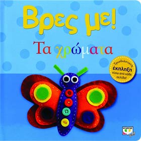Vres Me...Ta Chromata, In Greek, Ages 0-2 yrs
