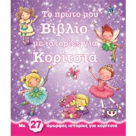 To Proto mou Vivlio me Istories gia Koritsia, First book with stories for girls ages 1-5, In Greek